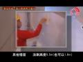 东方雨虹 好仕涂 吉仕涂 防水材料施工介绍 (1256播放)