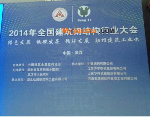 2014中国国际钢结构展览会在武汉行业大会上隆重亮相