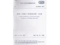 GB50300-2013博彩娱乐工程施工质量验收统一标准