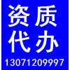 专业代办湖北电力工程施工总承包资质13071209997