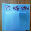 夹筋 内增强型 TPO防水卷材  防水效果突出 质量可靠