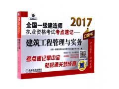 2017-建筑工程管理与实务-全国一级建造师执业资格考试考点速记-口袋书-超值赠送2016年真题临考押题试卷