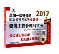 2017-博彩娱乐工程管理与实务-全国一级建造师执业资格考试考点速记-口袋书-超值赠送2016年真题临考押题试卷