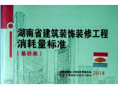 2014湖南省装饰装修工程消耗量标准定额(正版一册)
