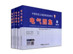 2015版中南标准图集 电气图集(1-5共5册)