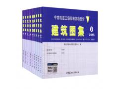 中南标中南地区工程建设标准设计 建筑图集(1-9全套9册)