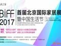 北京国际家居展-儿童及智能家居最受欢迎