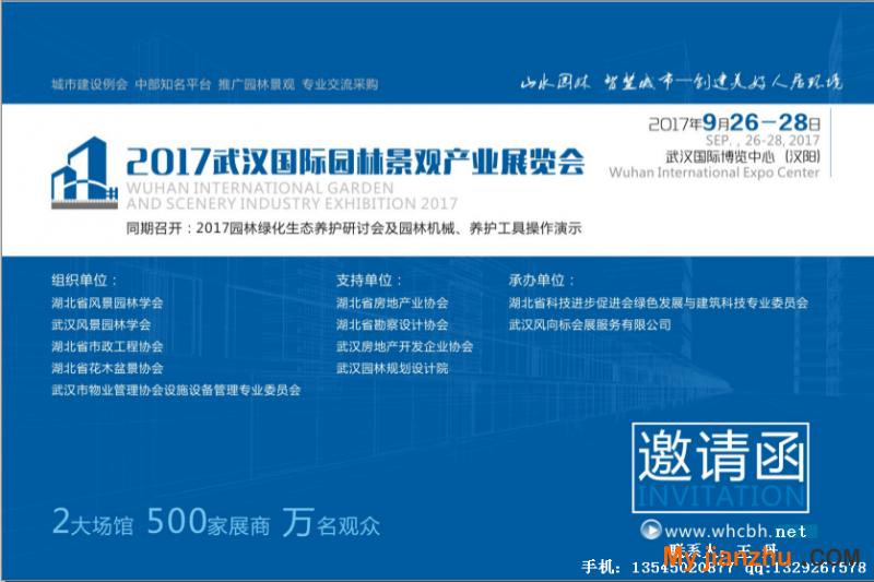 2017武汉园林展