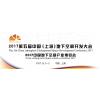 2017中国地下空间产业博览会