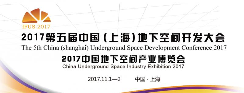 地下空间开发大会