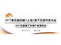 2017第五届 中国(上海)地下空间开发大会