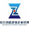 湖北省公路总承包三级资质代办转让