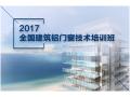 2017全国博彩娱乐铝门窗技术培训班