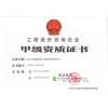 四川同创建设工程管理有限公司广东分公司工程工程造价甲级资质