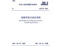 钢筋焊接及验收规程JGJ18-2012.pdf
