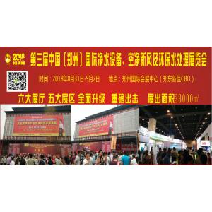 2018第三届郑州国际净水空气净化新风系统展览会