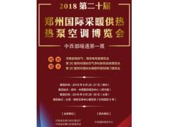 2018第20届郑州国际采暖供热热泵空调博览会