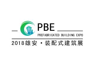 智慧雄安   装配未来 PBE2018第二届雄安最大装配式博彩娱乐展(秋季展)盛大启航
