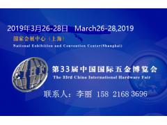 2019上海春季五金展|中国国际五金博览会