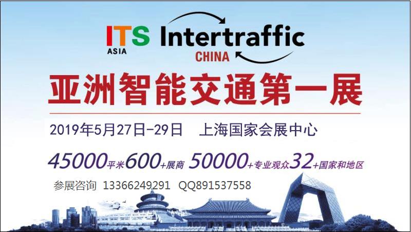 2019中国国际智能交通展览会