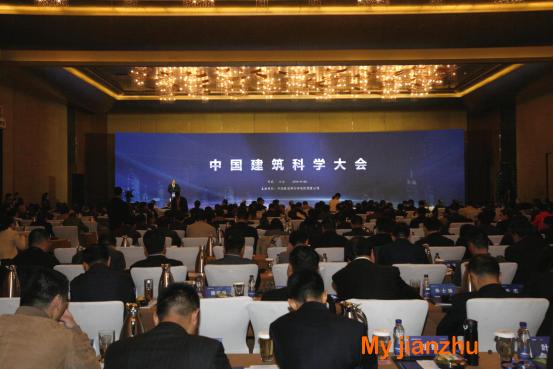 建筑业群星荟萃共聚中国建筑科学大会