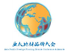 2019亚太地材品牌大会暨广州地材展