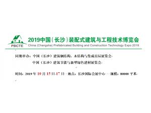 2019年中国(长沙)装配式博彩娱乐与工程技术博览会