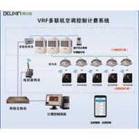 T6500氟机空调分户计费与集中控制系统