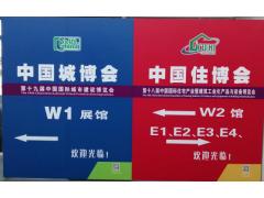 2020第十九届中国北京国际住宅产业暨博彩娱乐工业化产品与设备展