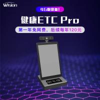 健康ETC Pro  单触摸屏桌面式设备  4G版设备