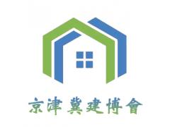 2020天津建材展览会10月份