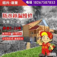 诸暨阳台防水补漏