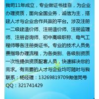 西藏聘二级水利、机电、市政、公路等资质用
