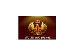 永鑫娱乐联系方式17176943499